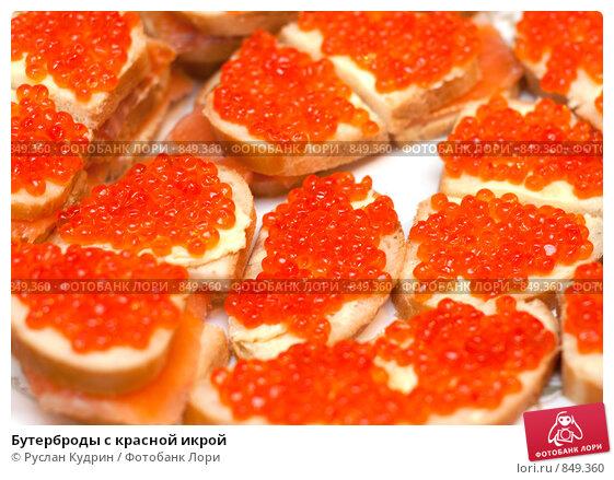Купить «Бутерброды с красной икрой», фото № 849360, снято 26 апреля 2009 г. (c) Руслан Кудрин / Фотобанк Лори