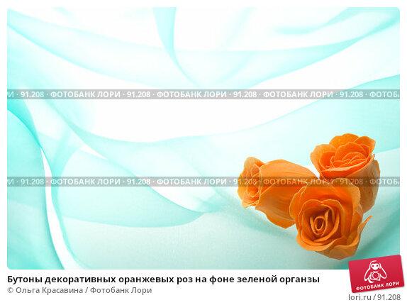 Бутоны декоративных оранжевых роз на фоне зеленой органзы, фото № 91208, снято 28 сентября 2007 г. (c) Ольга Красавина / Фотобанк Лори