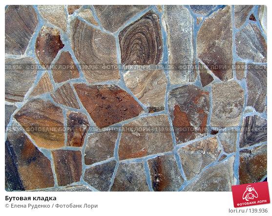Бутовая кладка, фото № 139936, снято 23 сентября 2007 г. (c) Елена Руденко / Фотобанк Лори