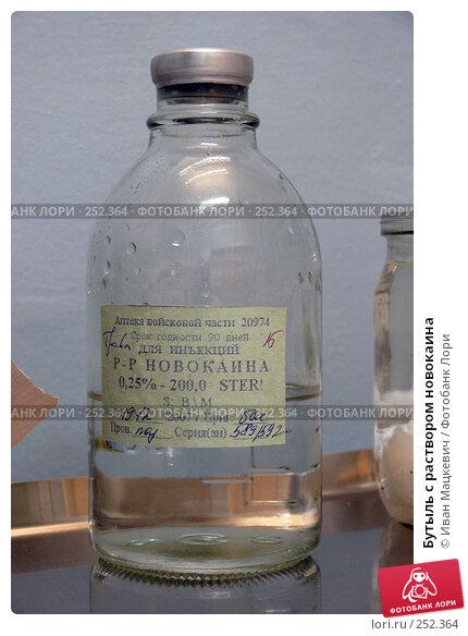 Бутыль с раствором новокаина, фото № 252364, снято 31 января 2008 г. (c) Иван Мацкевич / Фотобанк Лори