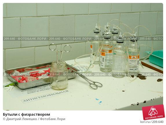 Купить «Бутыли с физраствором», фото № 209640, снято 18 февраля 2008 г. (c) Дмитрий Лемешко / Фотобанк Лори