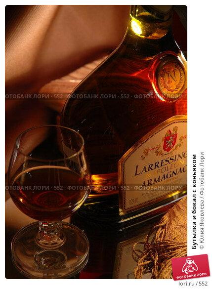 Купить «Бутылка и бокал с коньяком», фото № 552, снято 28 февраля 2005 г. (c) Юлия Яковлева / Фотобанк Лори