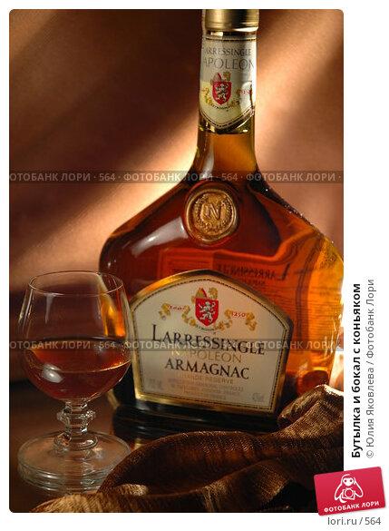 Бутылка и бокал с коньяком, фото № 564, снято 28 февраля 2005 г. (c) Юлия Яковлева / Фотобанк Лори