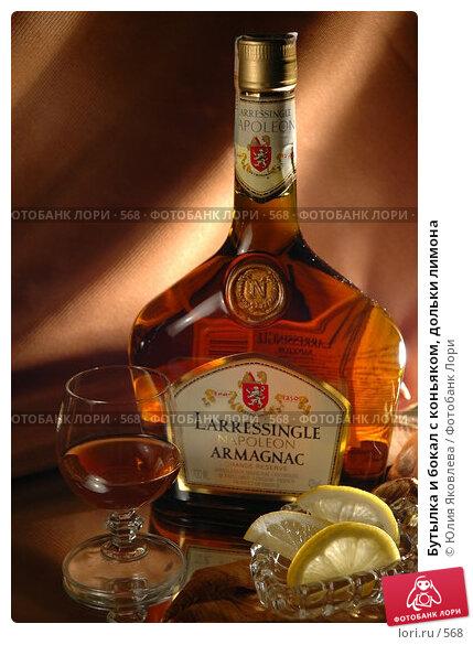 Бутылка и бокал с коньяком, дольки лимона, фото № 568, снято 28 февраля 2005 г. (c) Юлия Яковлева / Фотобанк Лори