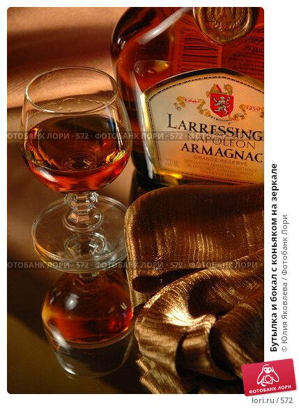 Купить «Бутылка и бокал с коньяком на зеркале», фото № 572, снято 28 февраля 2005 г. (c) Юлия Яковлева / Фотобанк Лори