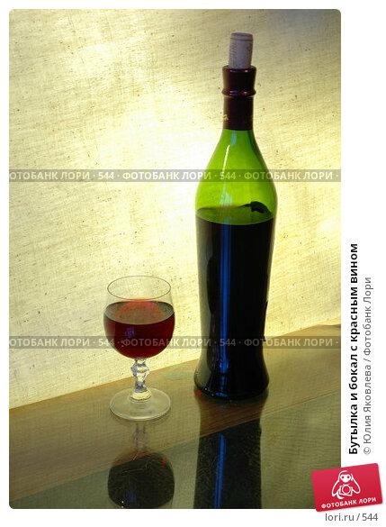 Бутылка и бокал с красным вином, фото № 544, снято 14 февраля 2005 г. (c) Юлия Яковлева / Фотобанк Лори