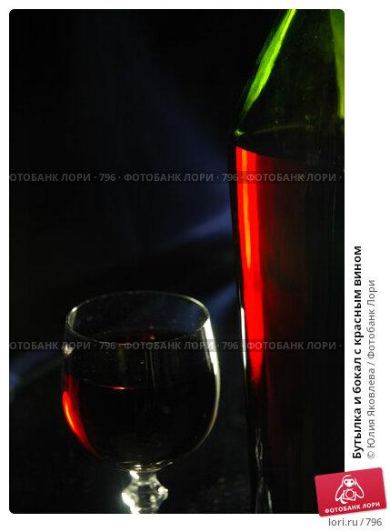 Бутылка и бокал с красным вином, фото № 796, снято 25 февраля 2005 г. (c) Юлия Яковлева / Фотобанк Лори