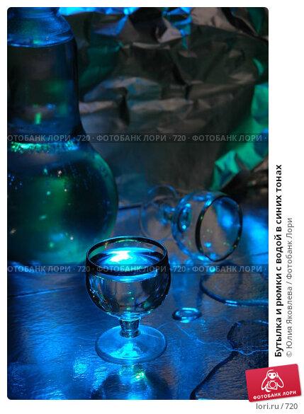 Бутылка и рюмки с водой в синих тонах, фото № 720, снято 24 февраля 2005 г. (c) Юлия Яковлева / Фотобанк Лори