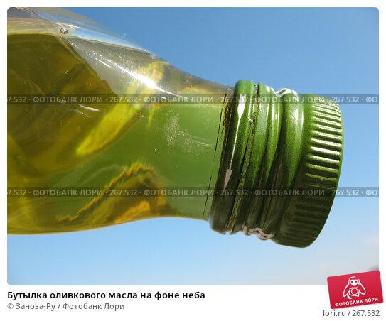 Бутылка оливкового масла на фоне неба, фото № 267532, снято 26 апреля 2008 г. (c) Заноза-Ру / Фотобанк Лори