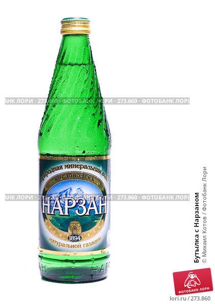 Купить «Бутылка с Нарзаном», фото № 273860, снято 5 мая 2008 г. (c) Михаил Котов / Фотобанк Лори