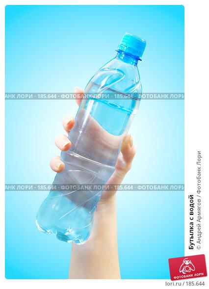 Бутылка с водой, фото № 185644, снято 25 октября 2016 г. (c) Андрей Армягов / Фотобанк Лори