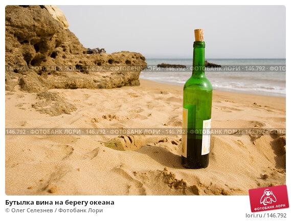 Бутылка вина на берегу океана, фото № 146792, снято 4 августа 2007 г. (c) Олег Селезнев / Фотобанк Лори