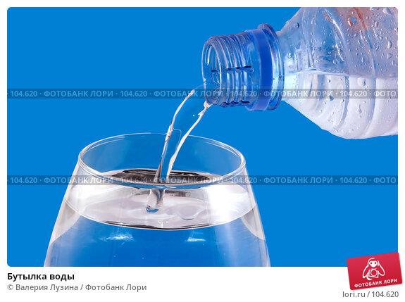 Купить «Бутылка воды», фото № 104620, снято 27 апреля 2018 г. (c) Валерия Потапова / Фотобанк Лори