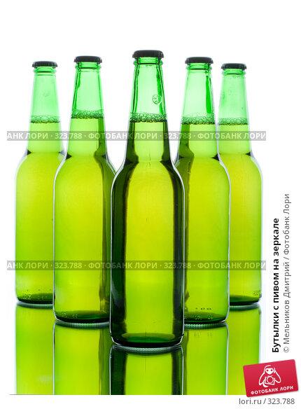 Купить «Бутылки с пивом на зеркале», фото № 323788, снято 10 июня 2008 г. (c) Мельников Дмитрий / Фотобанк Лори