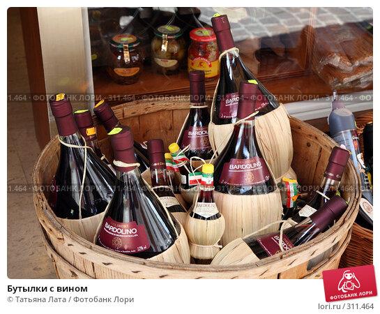 Бутылки с вином, фото № 311464, снято 26 апреля 2008 г. (c) Татьяна Лата / Фотобанк Лори