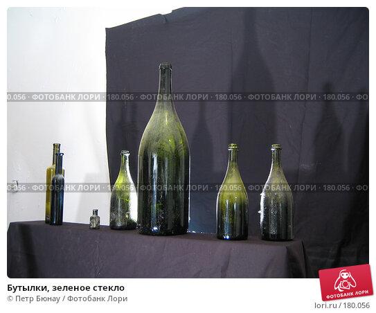 Бутылки, зеленое стекло, фото № 180056, снято 25 октября 2004 г. (c) Петр Бюнау / Фотобанк Лори