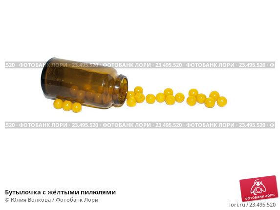 Бутылочка с жёлтыми пилюлями. Стоковое фото, фотограф Юлия Волкова / Фотобанк Лори