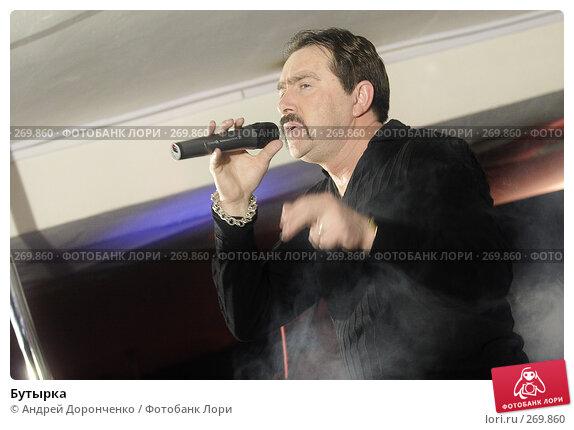 Купить «Бутырка», фото № 269860, снято 24 марта 2018 г. (c) Андрей Доронченко / Фотобанк Лори