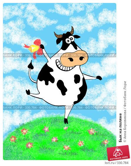 Бык на поляне, иллюстрация № 330784 (c) Анна Боровикова / Фотобанк Лори
