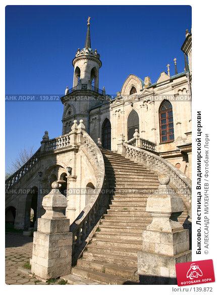 Купить «Быково. Лестница Владимирской церкви», фото № 139872, снято 6 мая 2007 г. (c) АЛЕКСАНДР МИХЕИЧЕВ / Фотобанк Лори