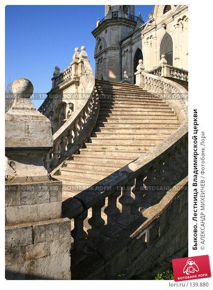 Купить «Быково. Лестница Владимирской церкви», фото № 139880, снято 6 мая 2007 г. (c) АЛЕКСАНДР МИХЕИЧЕВ / Фотобанк Лори