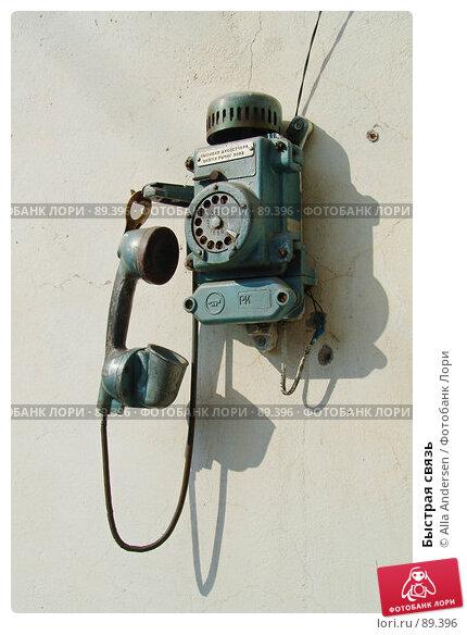 Быстрая связь, фото № 89396, снято 21 октября 2005 г. (c) Alla Andersen / Фотобанк Лори