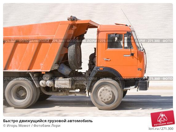 Купить «Быстро движущийся грузовой автомобиль», фото № 271300, снято 4 мая 2008 г. (c) Игорь Момот / Фотобанк Лори
