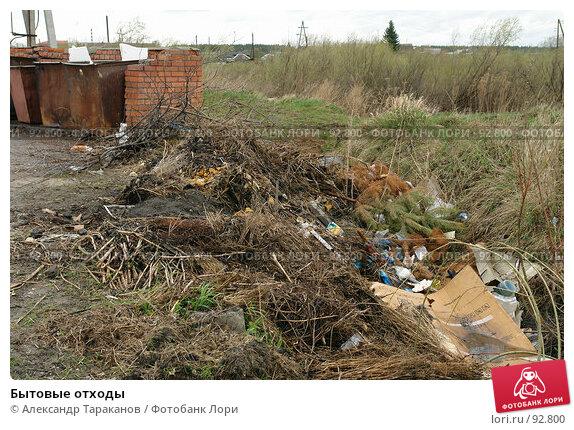 Бытовые отходы, эксклюзивное фото № 92800, снято 2 мая 2007 г. (c) Александр Тараканов / Фотобанк Лори