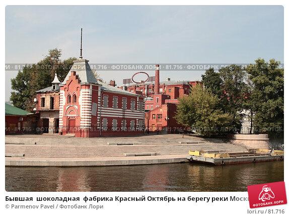 Бывшая  шоколадная  фабрика Красный Октябрь на берегу реки Москвы, фото № 81716, снято 23 августа 2007 г. (c) Parmenov Pavel / Фотобанк Лори