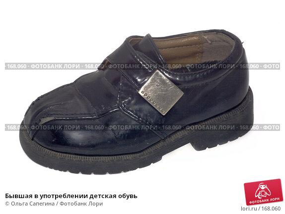 Купить «Бывшая в употреблении детская обувь», фото № 168060, снято 6 января 2008 г. (c) Ольга Сапегина / Фотобанк Лори