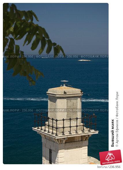 Купить «Бывший маяк», фото № 236956, снято 16 июля 2007 г. (c) Артем Ефимов / Фотобанк Лори
