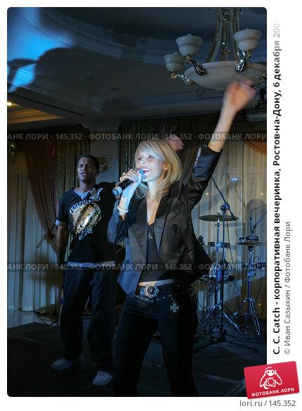 C. C. Catch - корпоративная вечеринка, Ростов-на-Дону, 6 декабря 2007 г., фото № 145352, снято 6 декабря 2007 г. (c) Иван Сазыкин / Фотобанк Лори
