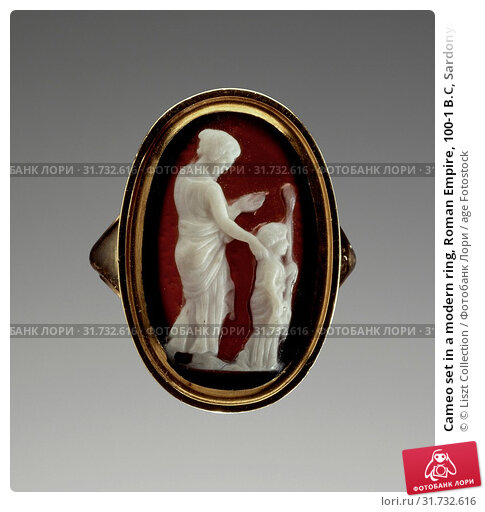 Купить «Cameo set in a modern ring, Roman Empire, 100-1 B.C, Sardonyx, 2.1 cm (13,16 in.)», фото № 31732616, снято 7 сентября 2018 г. (c) age Fotostock / Фотобанк Лори