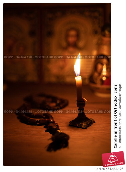 Candle in front of Orthodox icons. Стоковое фото, фотограф Типляшина Евгения / Фотобанк Лори
