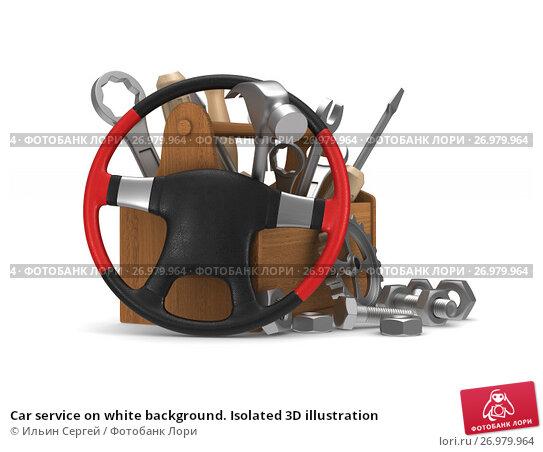 Купить «Car service on white background. Isolated 3D illustration», иллюстрация № 26979964 (c) Ильин Сергей / Фотобанк Лори