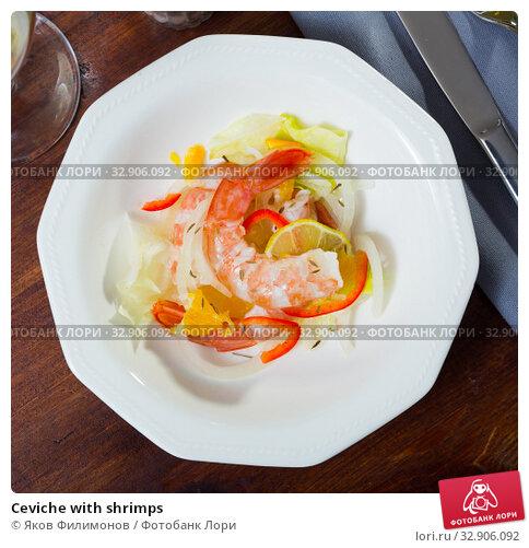 Ceviche with shrimps. Стоковое фото, фотограф Яков Филимонов / Фотобанк Лори