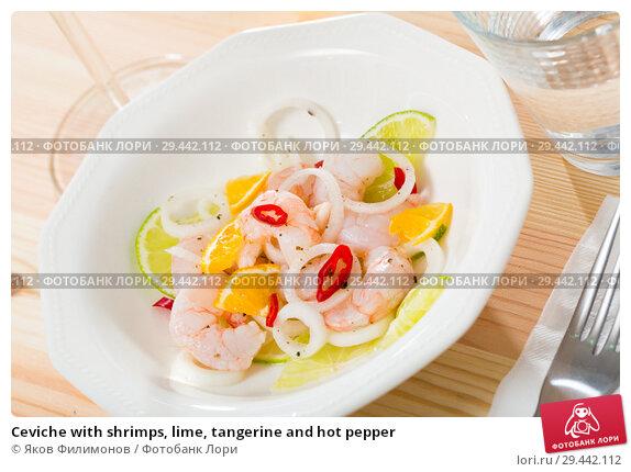 Купить «Ceviche with shrimps, lime, tangerine and hot pepper», фото № 29442112, снято 21 ноября 2019 г. (c) Яков Филимонов / Фотобанк Лори