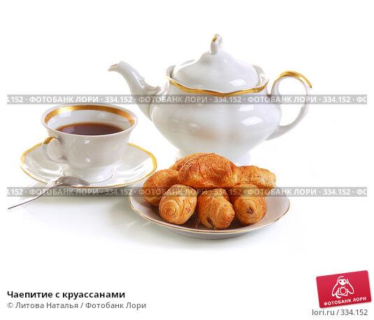 Купить «Чаепитие с круассанами», фото № 334152, снято 19 февраля 2008 г. (c) Литова Наталья / Фотобанк Лори