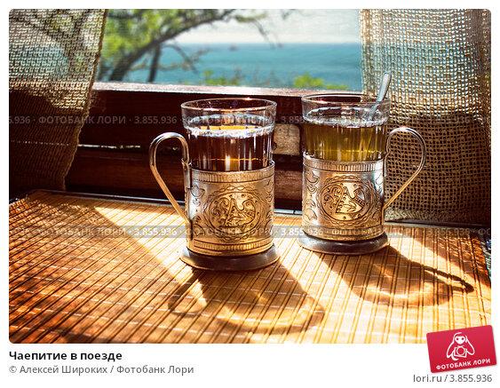 Чаепитие в поезде. Стоковое фото, фотограф Алексей Широких / Фотобанк Лори