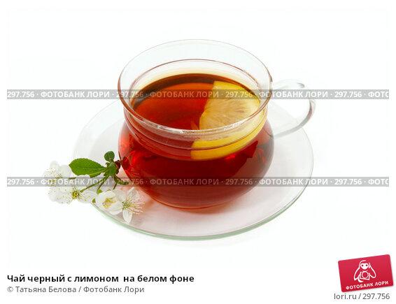 Купить «Чай черный с лимоном  на белом фоне», фото № 297756, снято 29 апреля 2008 г. (c) Татьяна Белова / Фотобанк Лори