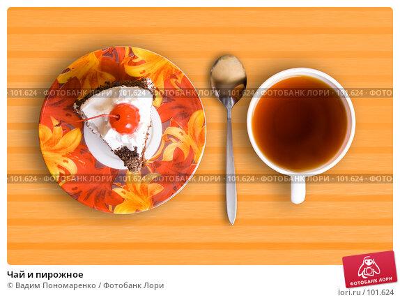Чай и пирожное, фото № 101624, снято 2 июня 2007 г. (c) Вадим Пономаренко / Фотобанк Лори