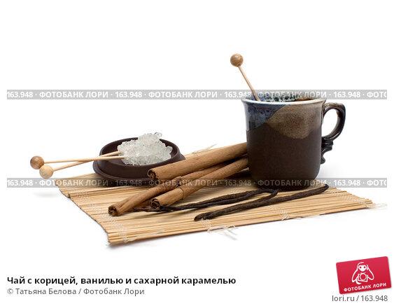 Чай с корицей, ванилью и сахарной карамелью, фото № 163948, снято 22 декабря 2007 г. (c) Татьяна Белова / Фотобанк Лори