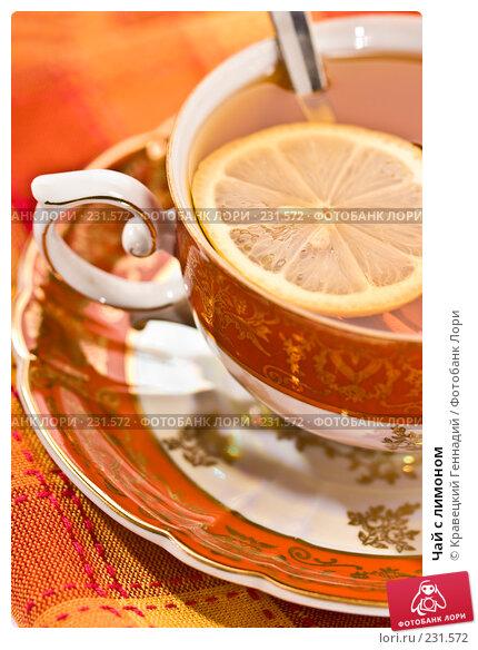 Чай с лимоном, фото № 231572, снято 5 сентября 2005 г. (c) Кравецкий Геннадий / Фотобанк Лори