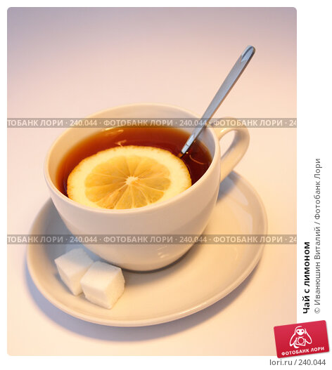 Чай с лимоном, фото № 240044, снято 27 мая 2017 г. (c) Иванюшин Виталий / Фотобанк Лори