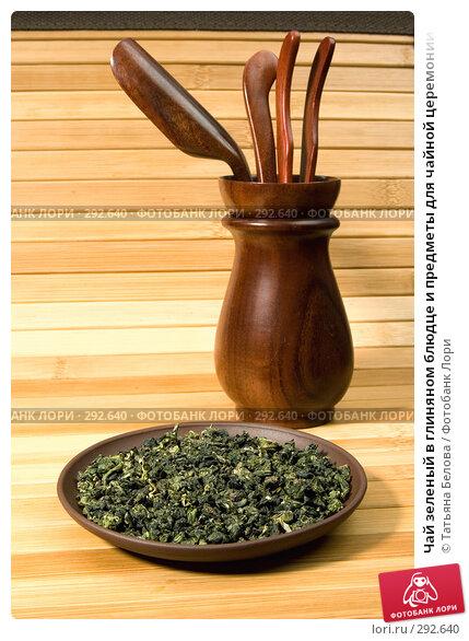 Чай зеленый в глиняном блюдце и предметы для чайной церемонии, фото № 292640, снято 10 мая 2008 г. (c) Татьяна Белова / Фотобанк Лори
