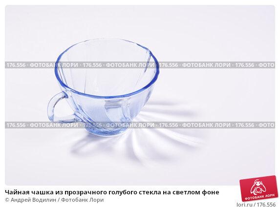 Чайная чашка из прозрачного голубого стекла на светлом фоне, фото № 176556, снято 15 января 2008 г. (c) Андрей Водилин / Фотобанк Лори