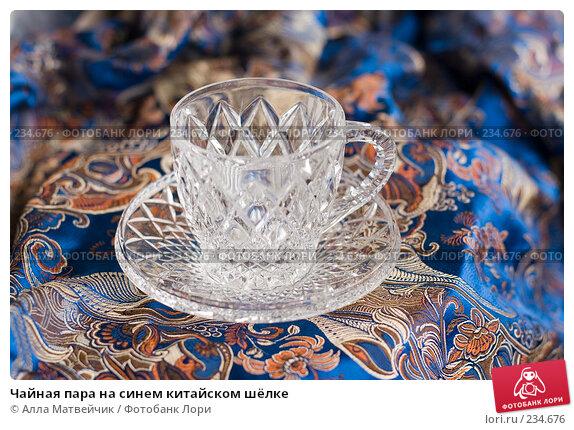 Чайная пара на синем китайском шёлке, фото № 234676, снято 23 марта 2008 г. (c) Алла Матвейчик / Фотобанк Лори