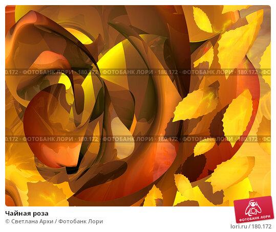 Чайная роза, иллюстрация № 180172 (c) Светлана Архи / Фотобанк Лори