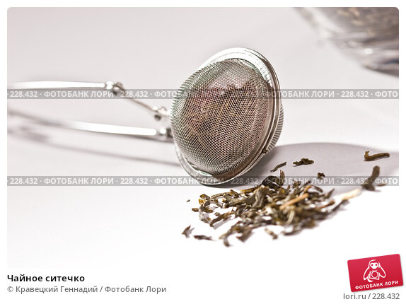 Чайное ситечко, фото № 228432, снято 1 сентября 2005 г. (c) Кравецкий Геннадий / Фотобанк Лори