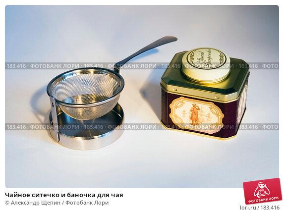 Чайное ситечко и баночка для чая, эксклюзивное фото № 183416, снято 20 января 2008 г. (c) Александр Щепин / Фотобанк Лори